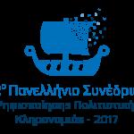 ΕΝΗΜΕΡΩΤΙΚΟ ΥΠΟΜΝΗΜΑ  μετά το  2ο ΠΑΝΕΛΛΗΝΙΟ ΣΥΝΕΔΡΙΟ ΨΗΦΙΟΠΟΙΗΣΗΣ ΠΟΛΙΤΙΣΤΙΚΗΣ ΚΛΗΡΟΝΟΜΙΑΣ -EuroMed 2017 www.euromed2017.eu